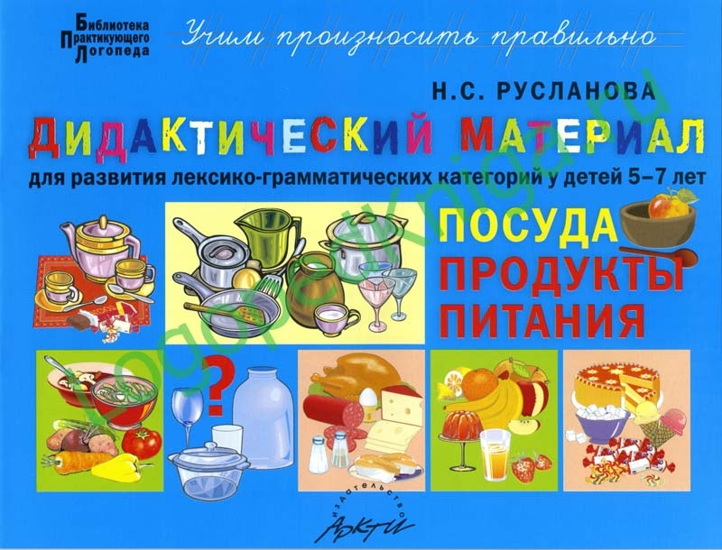 Русланова Н.С. Посуда,