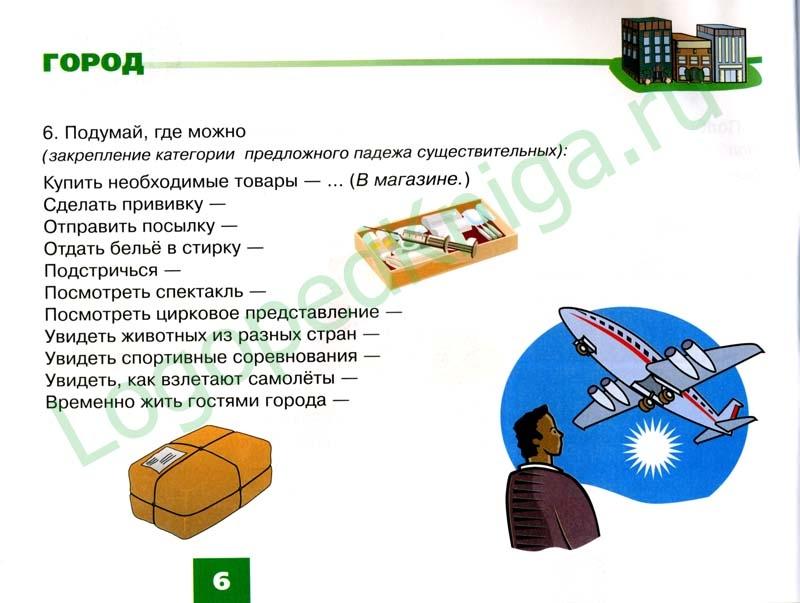 http://www.logopedkniga.ru/modules/InternetShop/management/storage/images/products/images/569/ruslanova-3.jpg