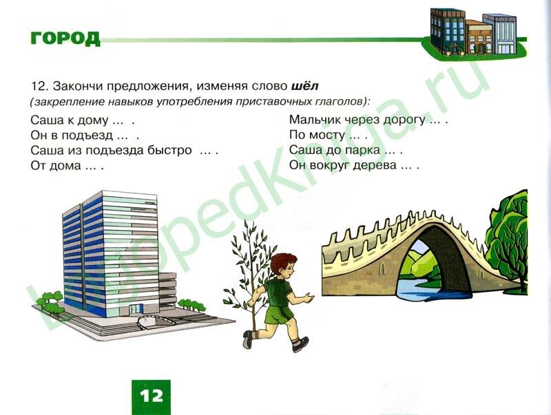 http://www.logopedkniga.ru/modules/InternetShop/management/storage/images/products/images/569/ruslanova-4.jpg