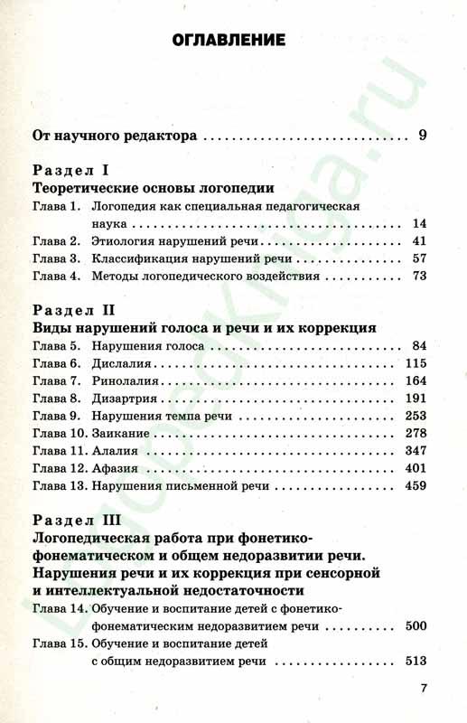Волкова Л С Логопедия